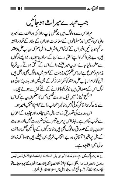 Aasar e Qayamat
