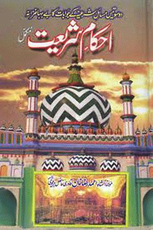 Alahazrat net