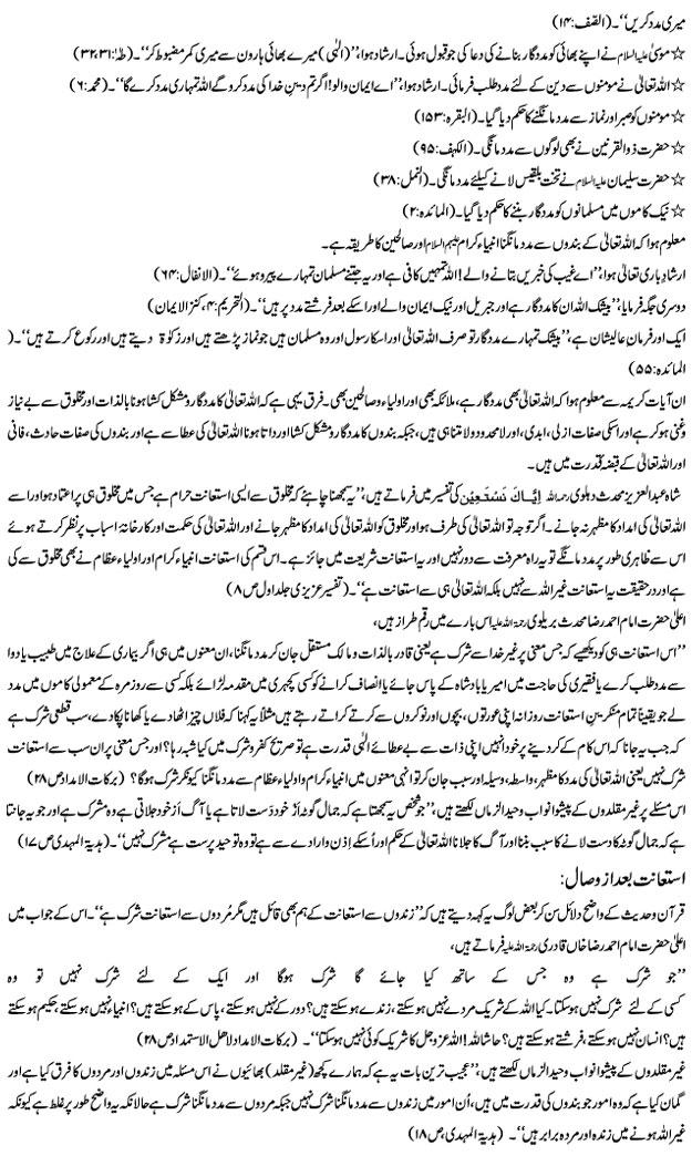 surah maryam tafseer in urdu pdf