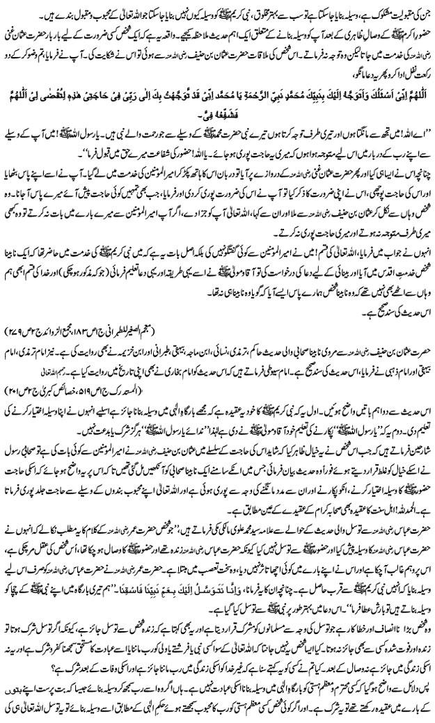 tafseer al mizan in urdu pdf