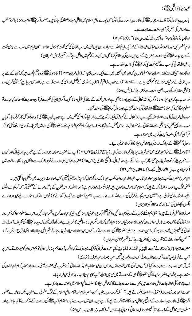 Surah e Fatiha Ki Tafseer