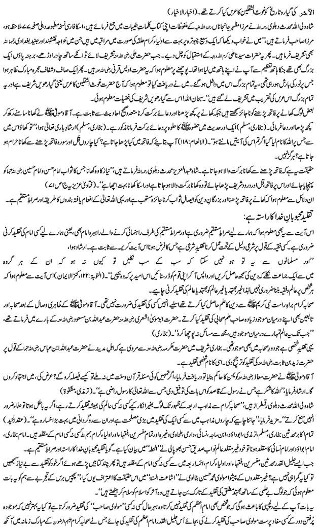 Allama Syed Shah Turab ul Haq Qadri