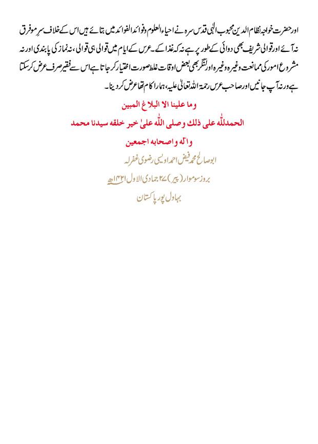 Allama Mufti Faiz Ahmed Owaisi
